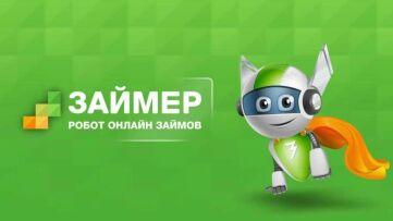 Займер (Zaimer): вход в личный кабинет