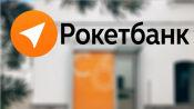 Рокетбанк: вход в личный кабинет
