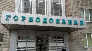 Горводоканал Новосибирск: вход в личный кабинет