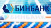 Бинбанк онлайн 2.0: вход в личный кабинет