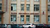 Банк Экспресс Кредит: вход в личный кабинет
