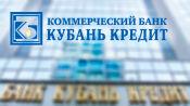 Кубань кредит банк: вход в личный кабинет