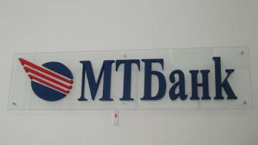 МТБанк: вход в личный кабинет