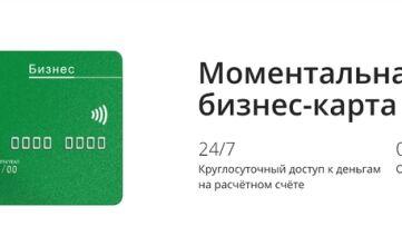 Сбербанк предлагает всем корпоративным клиентам моментальную бизнес-карту