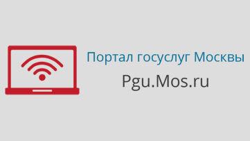 Пгу.Мос.ру: личный кабинет
