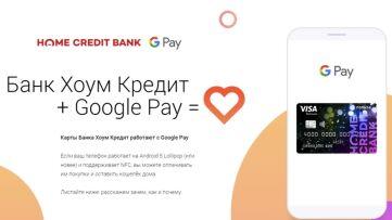 Клиенты Хоум Кредит банка теперь могут производить оплату через Android-смартфон