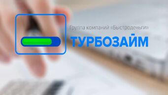 Турбозайм (Turbozaim): вход в личный кабинет