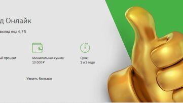 Сбербанк запустил промовклады «Онлайк» и «Весомая выгода»