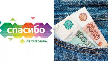 Сбербанк начал менять бонусы «Спасибо» на рубли