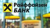 Райффайзенбанк: вход в личный кабинет
