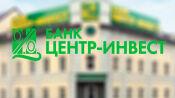 Банк Центр Инвест: вход в личный кабинет