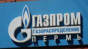 Межрегионгаз Пермь: вход в личный кабинет