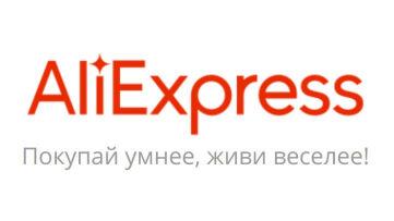 АлиЭкспресс: вход в личный кабинет