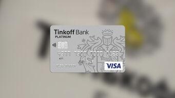 Кредитная карта Тинькофф банка