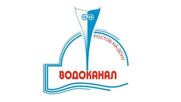 Водоканал Ростов: вход в личный кабинет