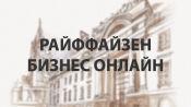 Райффайзен Бизнес Онлайн: вход в личный кабинет