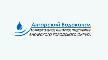 Ангарский Водоканал: вход в личный кабинет