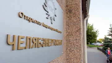 Челябэнергосбыт: вход в личный кабинет
