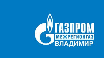 Межрегионгаз Владимир: вход в личный кабинет