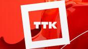 ТТК: вход в личный кабинет