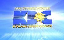 Кубаньэнергосбыт (ТНС энерго Кубань): вход в личный кабинет