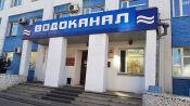 Водоканал Улан-Удэ: вход в личный кабинет