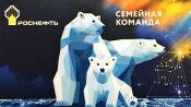 «Семейная Команда» от Роснефти: вход в личный кабинет