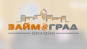 Займоград: вход в личный кабинет
