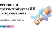 Банк «Точка» начал бесплатно регистрировать индивидуальных предпринимателей и ООО