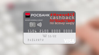 Кредитная карта Росбанка «Можно всё»