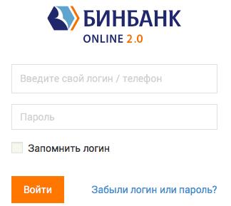 Бинбанк онлайн 2.0: вход личный кабинет интернет банка