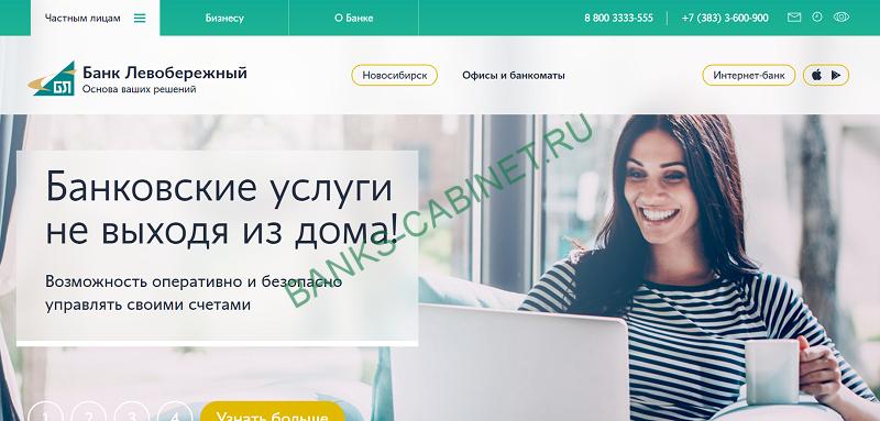 фактура левобережный банк онлайн homecredit ru остаток по кредиту