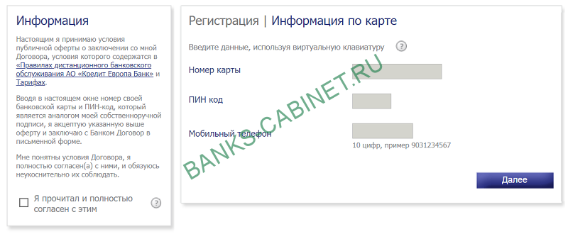 электронный кредит онлайн регистрация
