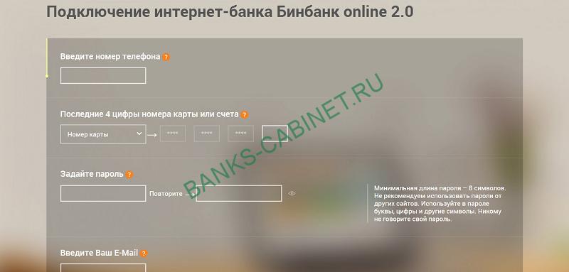Регистрация в личном кабинете Бинбанк