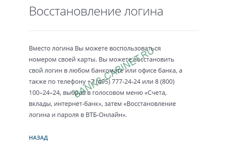 Втб-24 онлайн личный кабинет войти в личный кабинет логин пароль