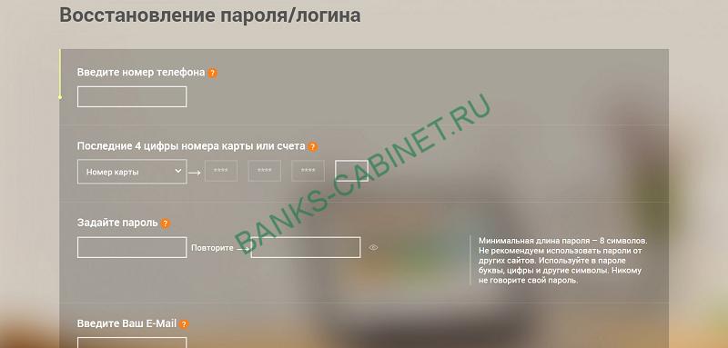 Восстановление пароля от кабинета Бинбанк