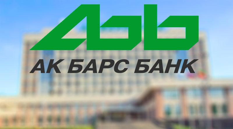 АК Барс Онлайн 3.0 банк