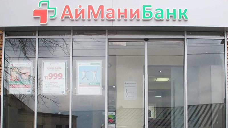 АйМаниБанк