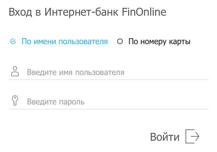 Банк Финсервис: вход в личный кабинет