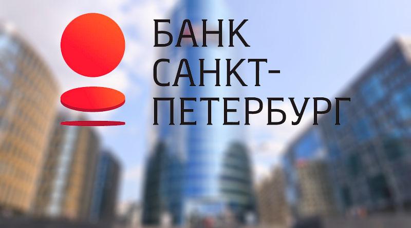 Банк Санкт-Петербург личный кабинет