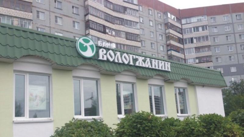Банк Вологжанин вход в личный кабинет