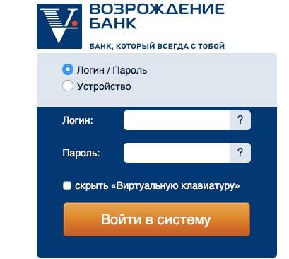 Банк Возрождение: вход в личный кабинет