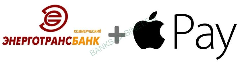 Бесконтактная оплата Apple Pay Энерготрансбанк