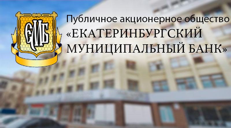 ЕМБ банк: вход в личный кабинет