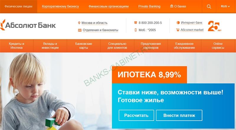 Главная страница Абсолют Банка