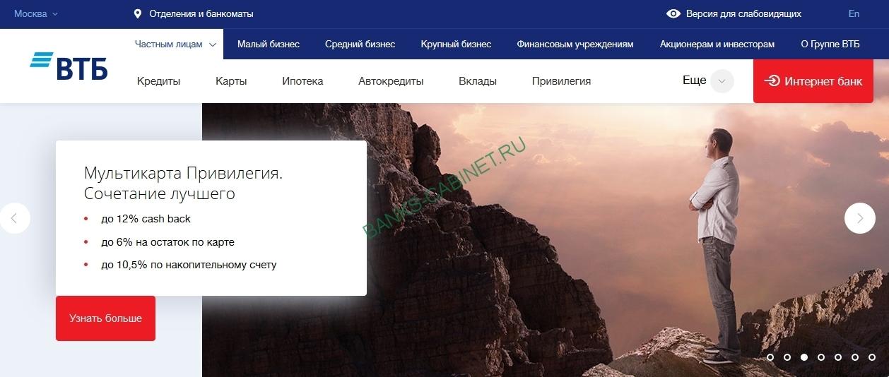 Главная страница банка Москвы