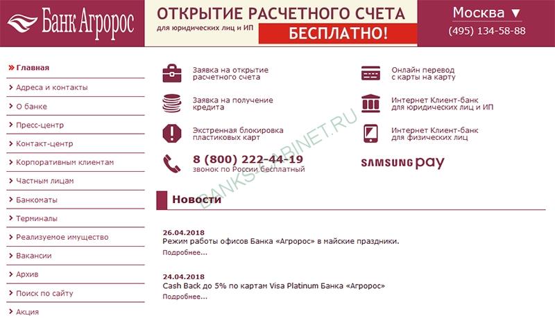 Главная страница официального сайта Агророс Банк
