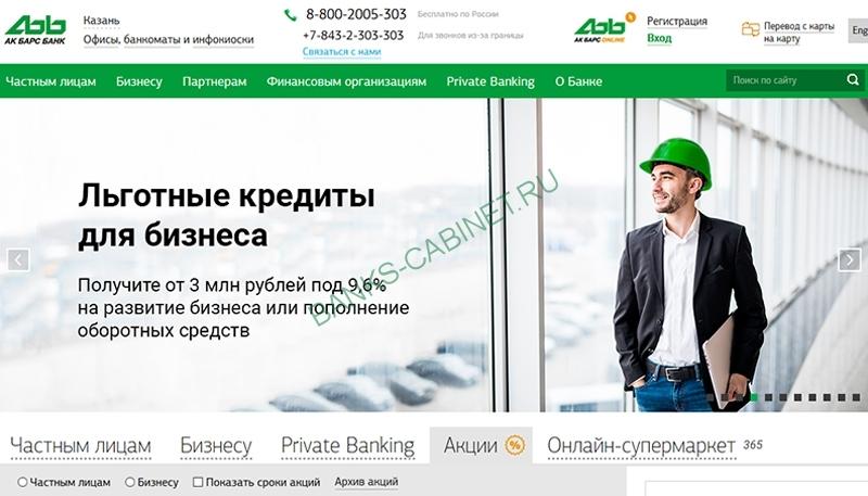 Главная страница официального сайта Ак Барс Банк