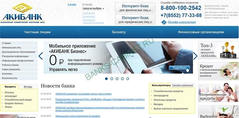 Главная страница официального сайта Акибанк