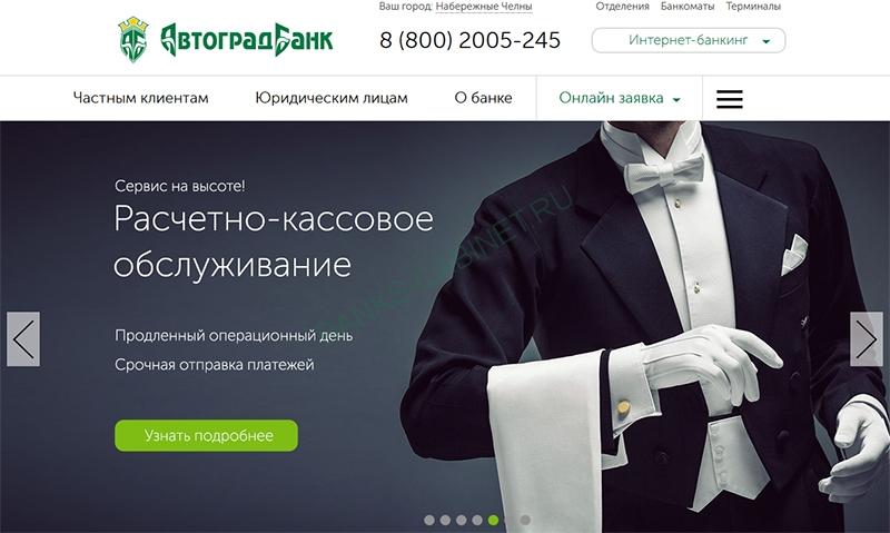 Главная страница официального сайта Автоградбанк